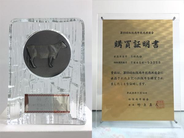 第59回松阪肉牛枝肉共進会「優秀牛」受賞 松阪牛落札
