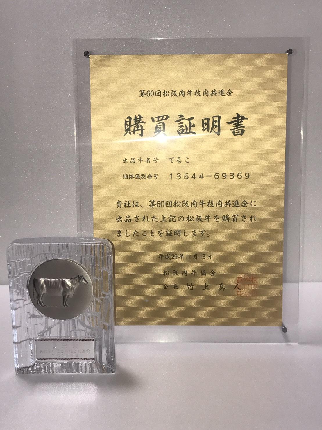 第60回松阪肉牛枝肉共進会「優秀牛」受賞 松阪牛落札